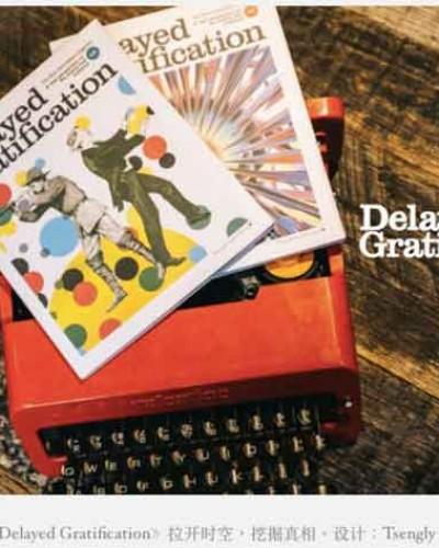 Delayed Gratification:高网速时代的慢新闻之道