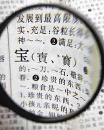 """""""香港人造香港字""""运动"""