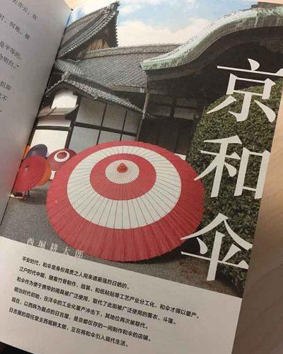 在街上撑开一把古伞是什么体验?日吉屋与京和伞