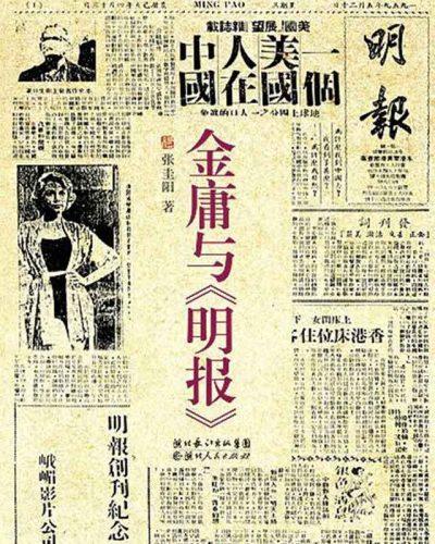 金庸:香港奇迹的产物